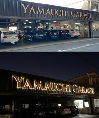 有限会社山内ガレージ 福岡県の外車・輸入車・国産車の修理整備・点検・販売