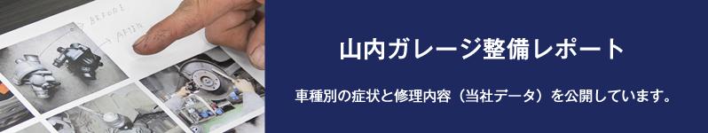 有限会社山内ガレージ :整備レポート