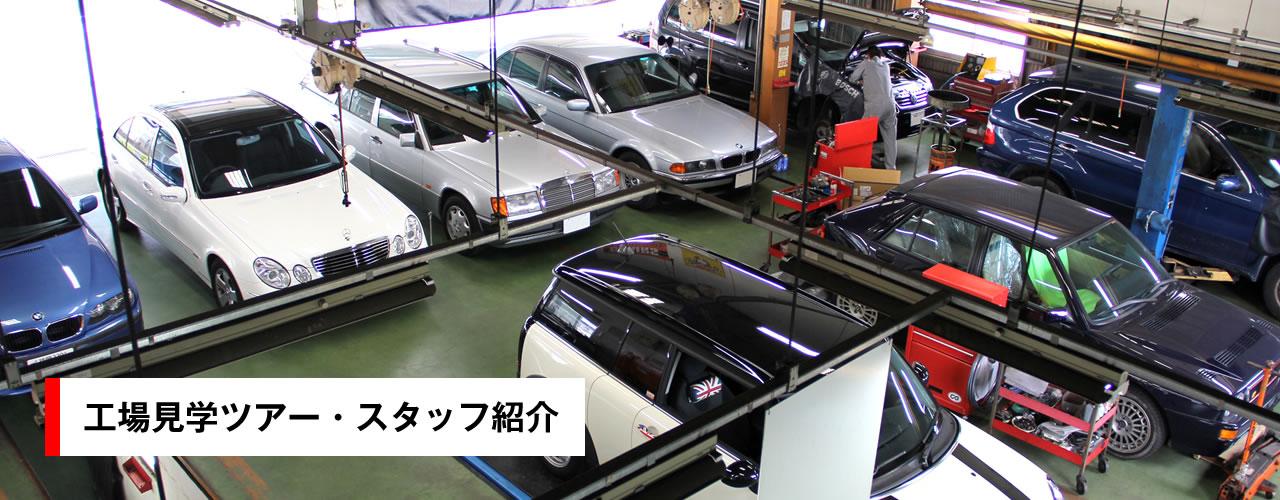 山内ガレージ工場見学