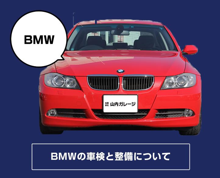 bmwの車検と整備